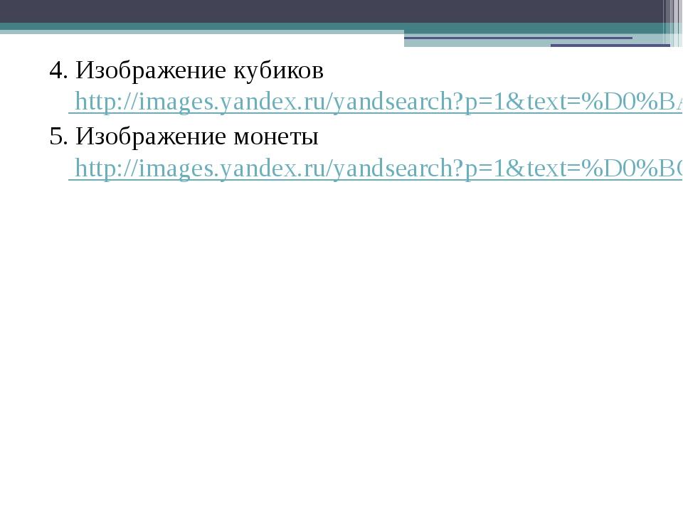 4. Изображение кубиков http://images.yandex.ru/yandsearch?p=1&text=%D0%BA%D1%...