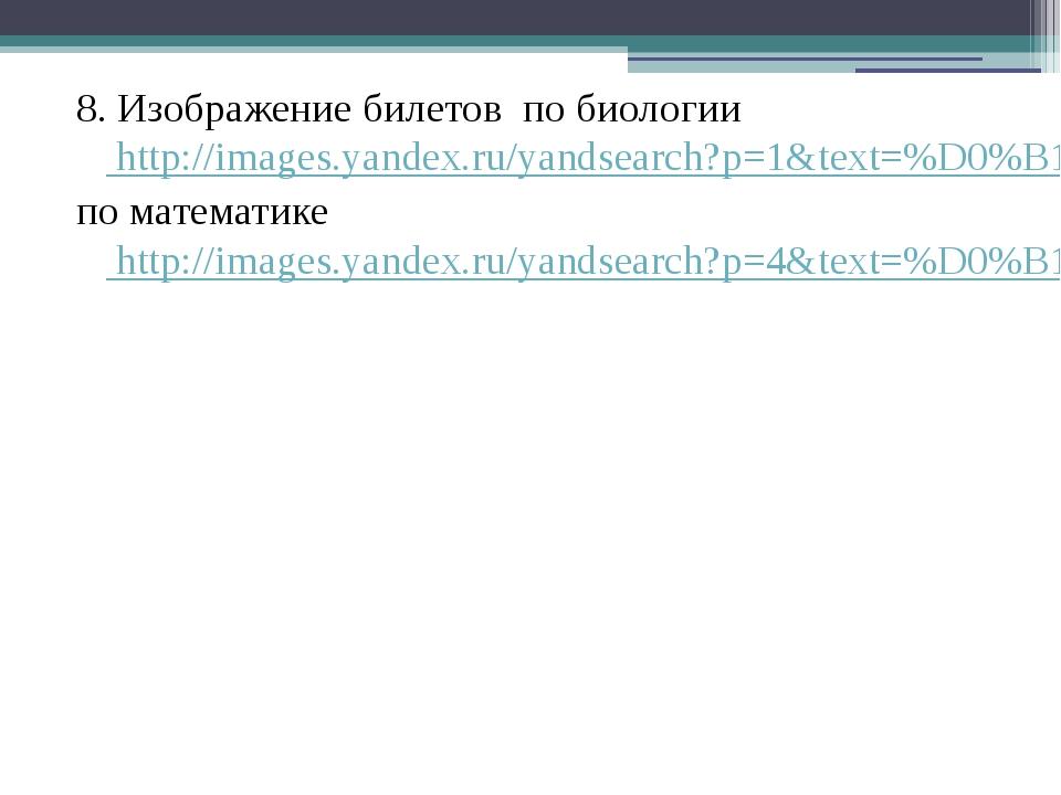 8. Изображение билетов по биологии http://images.yandex.ru/yandsearch?p=1&tex...