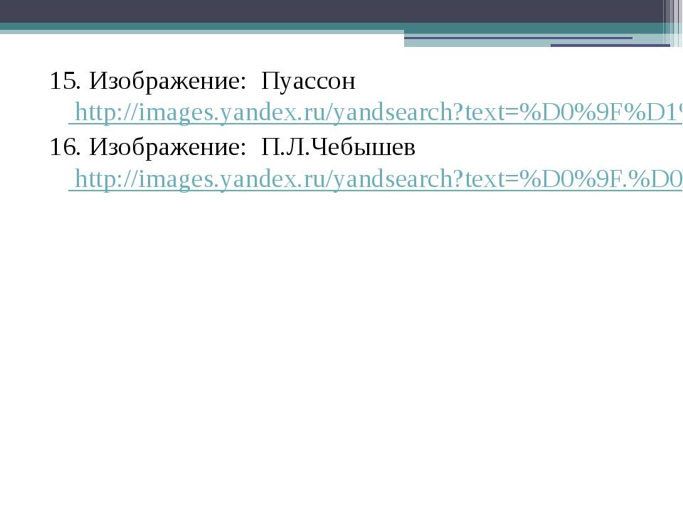 15. Изображение: Пуассон http://images.yandex.ru/yandsearch?text=%D0%9F%D1%83...