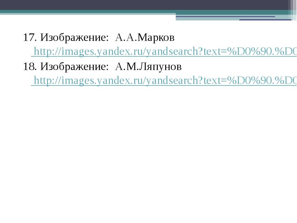 17. Изображение: А.А.Марков http://images.yandex.ru/yandsearch?text=%D0%90.%D...