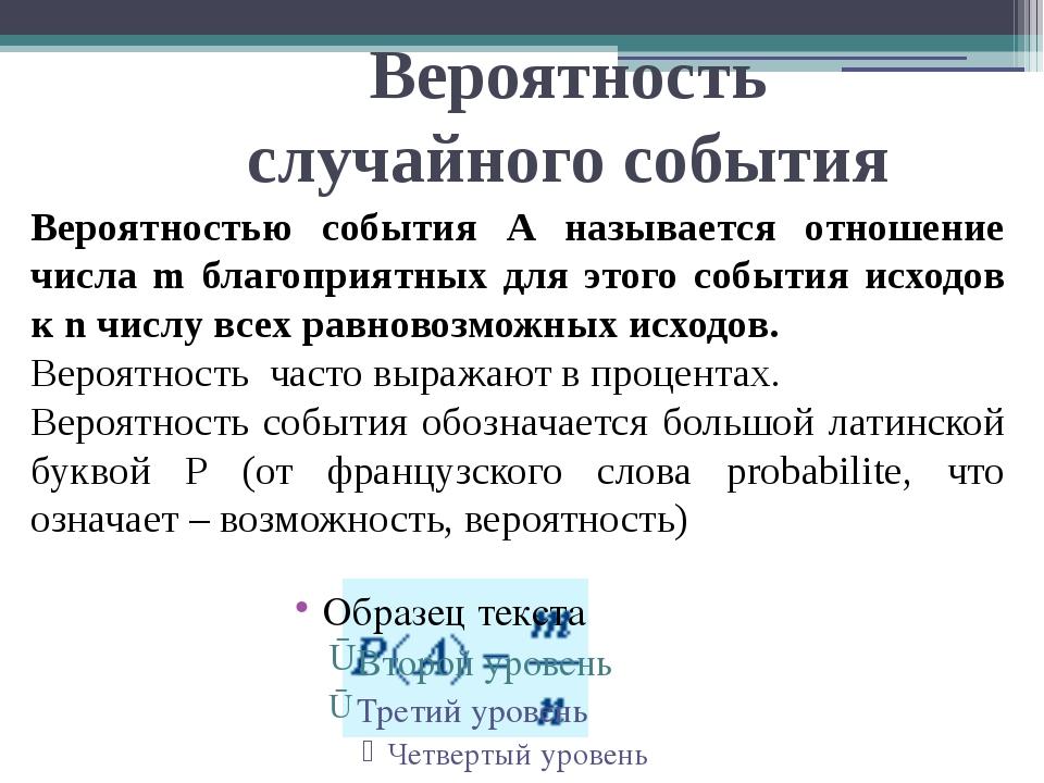 Вероятность случайного события Вероятностью события А называется отношение ч...