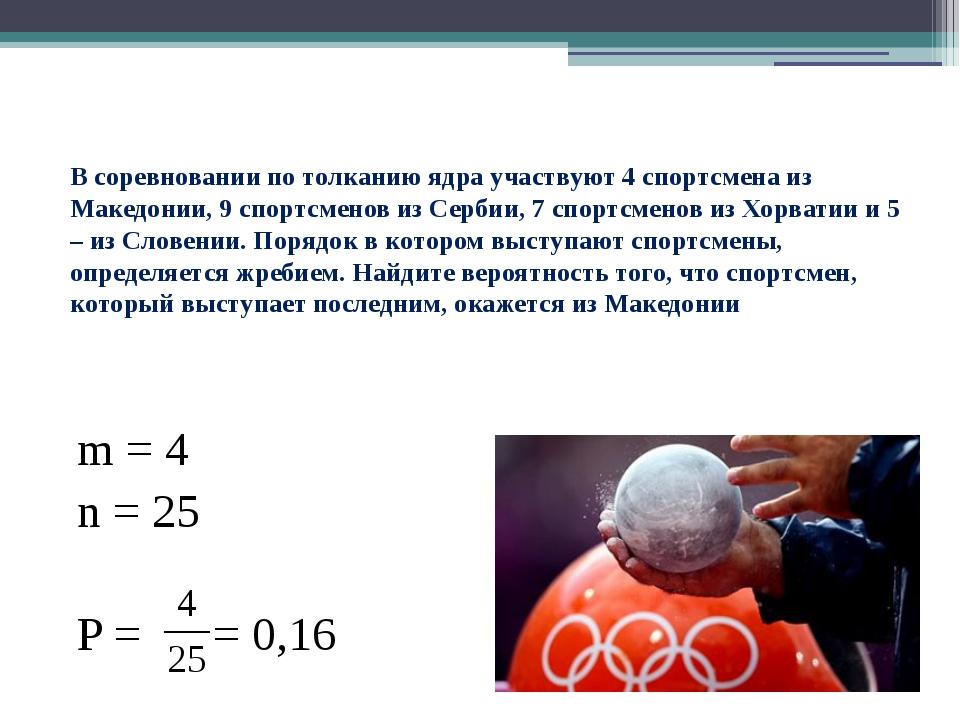 В соревновании по толканию ядра участвуют 4 спортсмена из Македонии, 9 спортс...