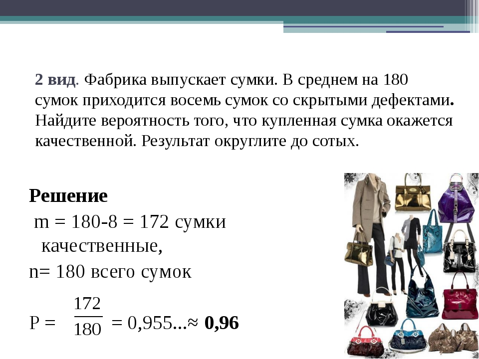 2 вид. Фабрика выпускает сумки. В среднем на 180 сумок приходится восемь сум...