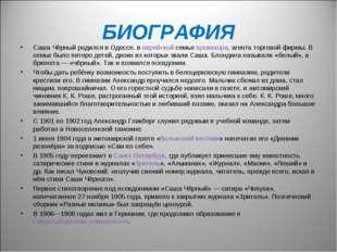БИОГРАФИЯ Саша Чёрный родился в Одессе, веврейскойсемьепровизора, агента т