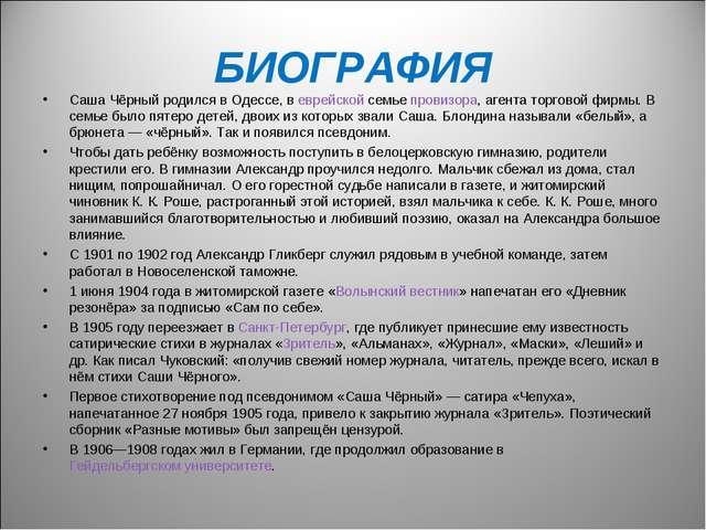 БИОГРАФИЯ Саша Чёрный родился в Одессе, веврейскойсемьепровизора, агента т...