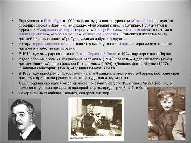 Вернувшись вПетербургв 1908 году, сотрудничает с журналом «Сатирикон», выпу...