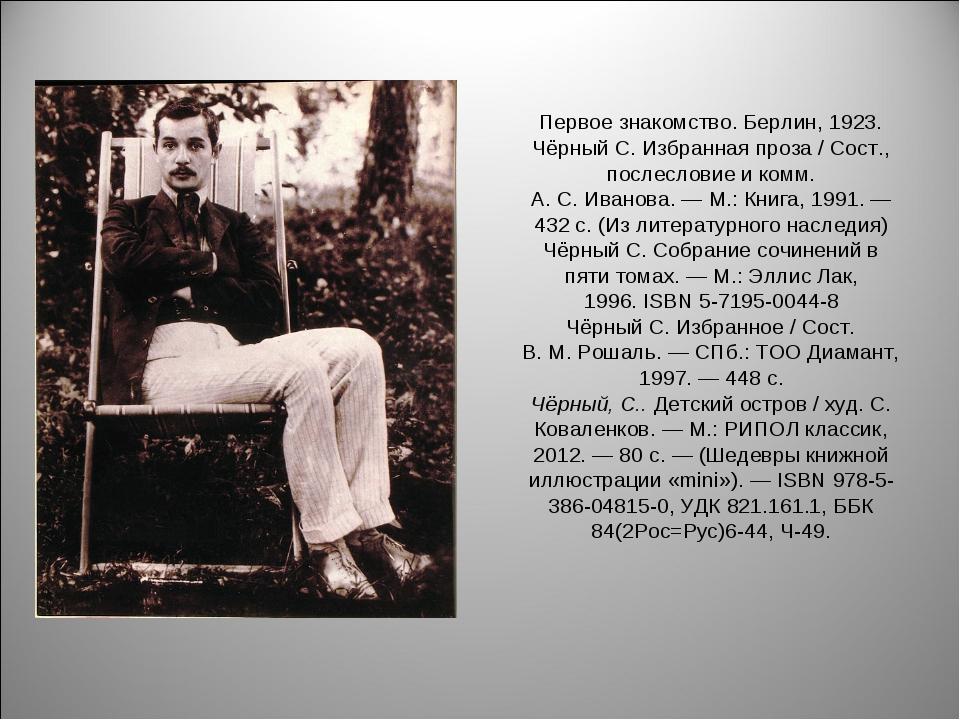 Первое знакомство. Берлин, 1923. Чёрный С. Избранная проза / Сост., послеслов...