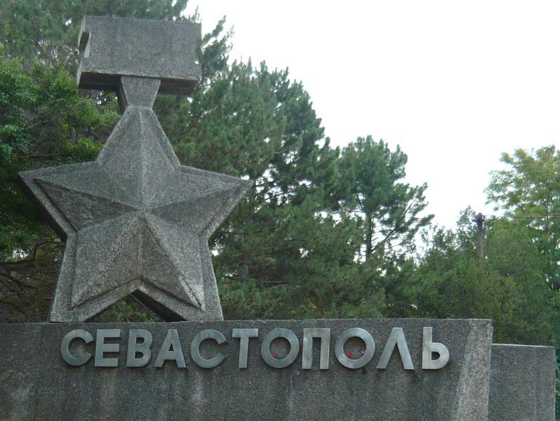 АМИТЕЛ : Город-герой Севастополь