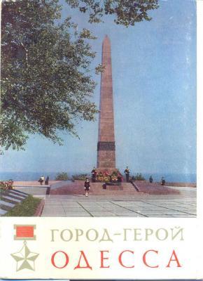 10 апреля - День освобождения Одессы - ЯПлакалъ