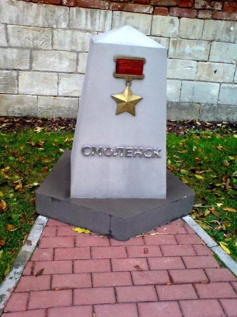 Смоленск город-герой - Города-герои - Фото по истории
