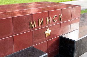 Посольство Беларуси в России - Беларусь - Россия - Москва и Московская область