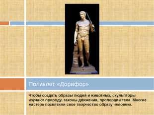 Чтобы создать образы людей и животных, скульпторы изучают природу, законы дви
