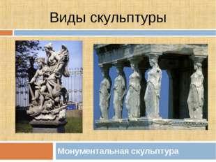 Монументальная скульптура Виды скульптуры