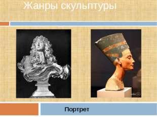Жанры скульптуры Портрет