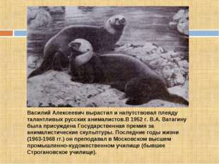 Василий Алексеевич вырастил и напутствовал плеяду талантливых русских анимали