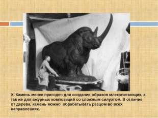 X. Камень менее пригоден для создания образов млекопитающих, а так же для ажу