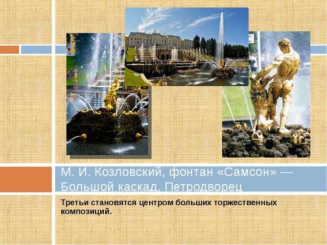 Третьи становятся центром больших торжественных композиций. М. И. Козловский,...