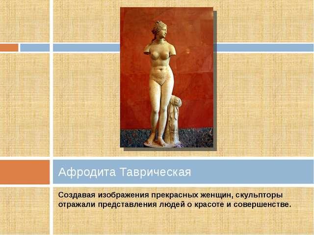 Создавая изображения прекрасных женщин, скульпторы отражали представления люд...