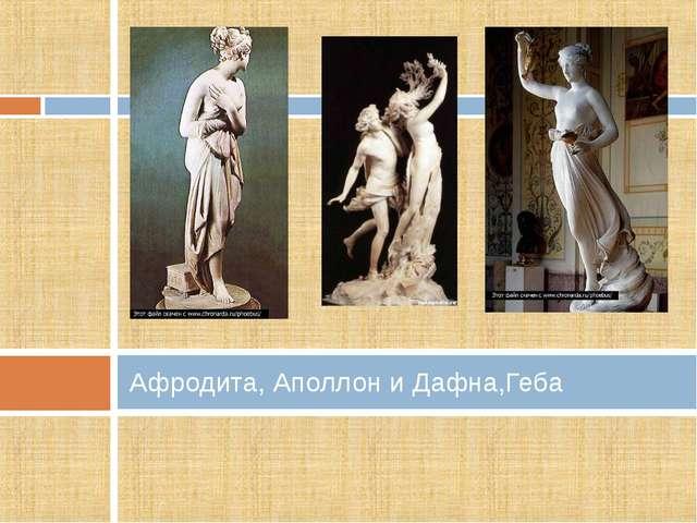 Афродита, Аполлон и Дафна,Геба