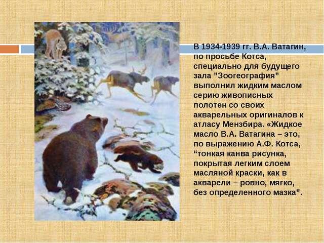 В 1934-1939 гг. В.А. Ватагин, по просьбе Котса, специально для будущего зала...