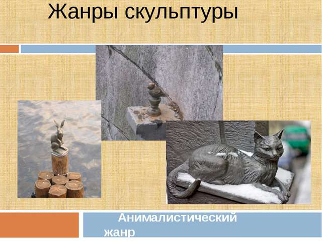 Анималистический жанр Жанры скульптуры