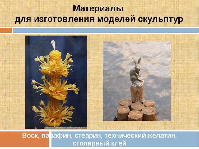 Воск, парафин, стеарин, технический желатин, столярный клей Материалы для из...