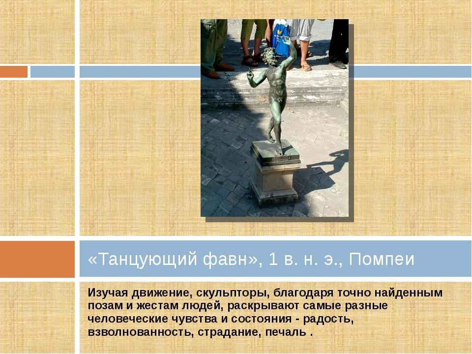 Изучая движение, скульпторы, благодаря точно найденным позам и жестам людей,...
