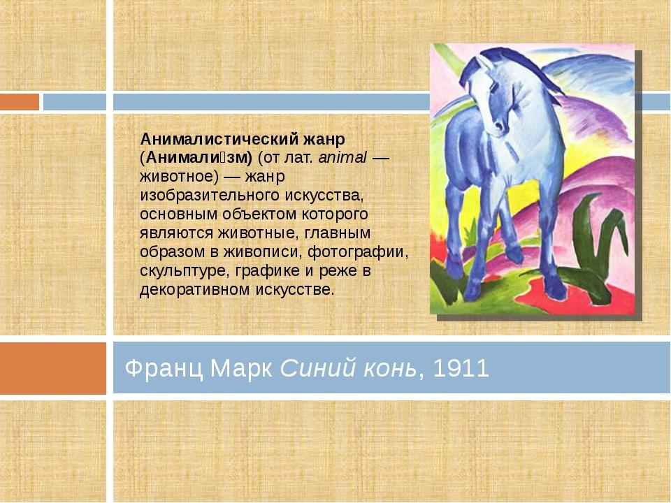 Анималистический жанр (Анимали́зм) (от лат.animal— животное)— жанр изобраз...
