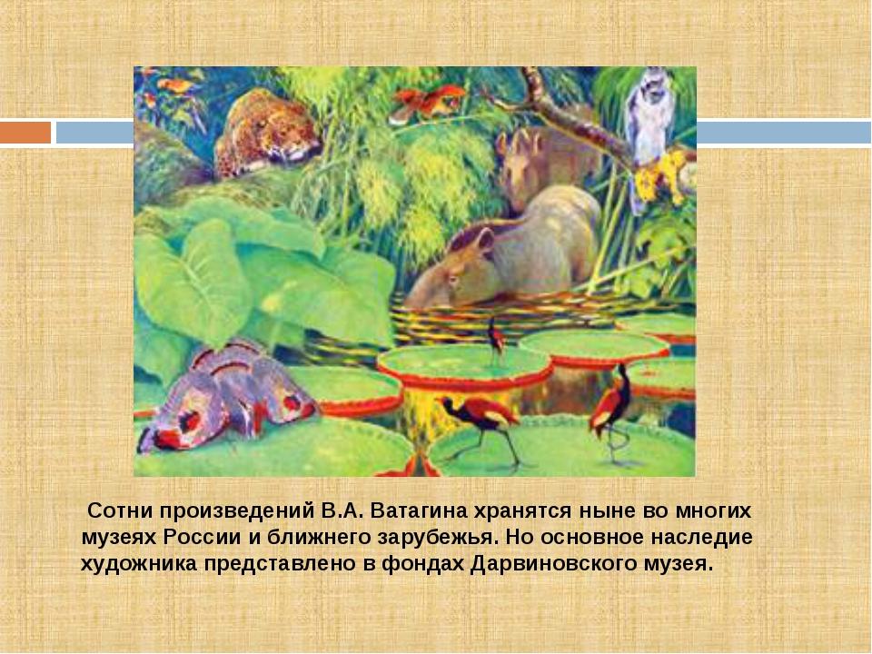 Сотни произведений В.А. Ватагина хранятся ныне во многих музеях России и бли...