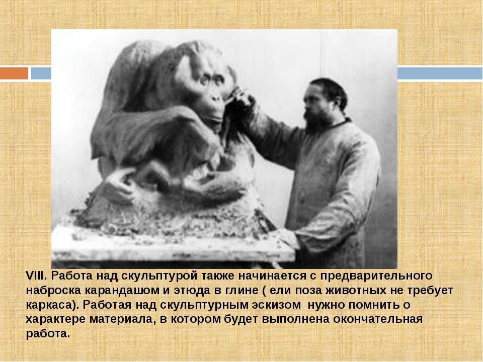 VIII. Работа над скульптурой также начинается с предварительного наброска кар...