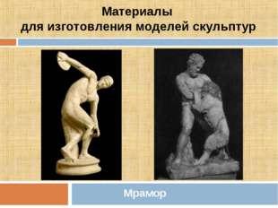Мрамор Материалы для изготовления моделей скульптур