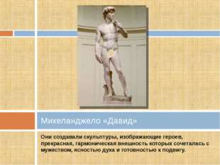 Они создавали скульптуры, изображающие героев, прекрасная, гармоническая внеш