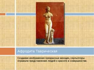 Создавая изображения прекрасных женщин, скульпторы отражали представления люд