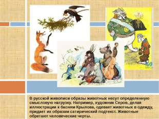 В русской живописи образы животных несут определенную смысловую нагрузку. Нап