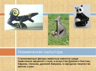 Стилизованные фигуры животных имеются среди памятников звериного стиля, в иск