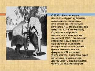 С 1896 г. Ватагин начал посещать студию художника-акварелиста, известного илл