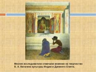 Многие исследователи отмечали влияние на творчество В. А. Ватагина культуры И