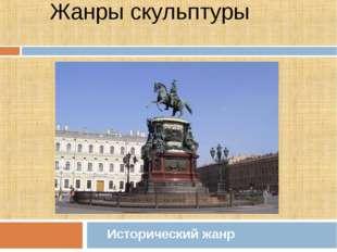 Исторический жанр Жанры скульптуры