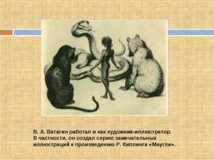 В. А. Ватагин работал и как художник-иллюстратор. В частности, он создал сери