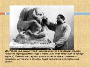 VIII. Работа над скульптурой также начинается с предварительного наброска кар