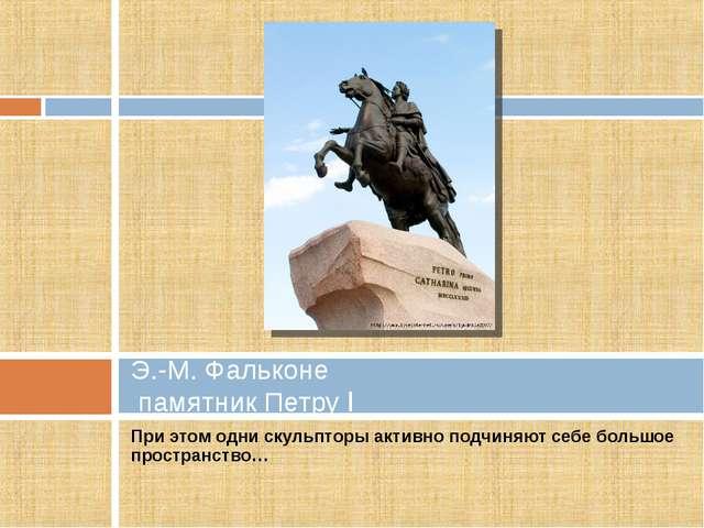 Э.-М. Фальконе памятник Петру I При этом одни скульпторы активно подчиняют се...