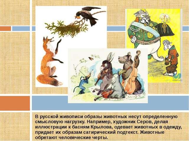 В русской живописи образы животных несут определенную смысловую нагрузку. Нап...