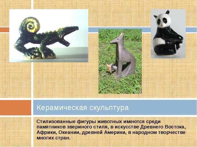 Стилизованные фигуры животных имеются среди памятников звериного стиля, в иск...