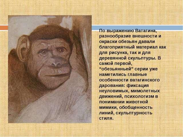 По выражению Ватагина, разнообразие внешности и окраски обезьян давали благоп...