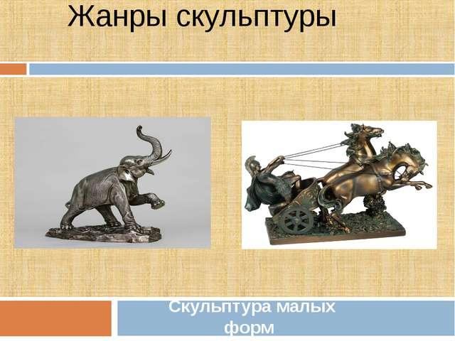 Скульптура малых форм Жанры скульптуры