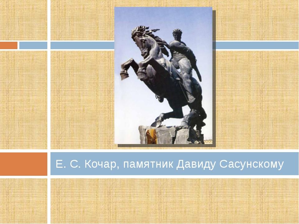 Е. С. Кочар, памятник Давиду Сасунскому