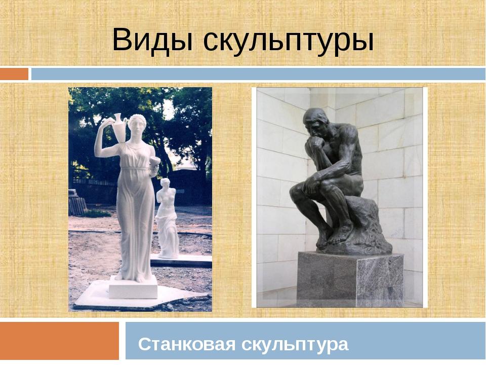 Станковая скульптура Виды скульптуры