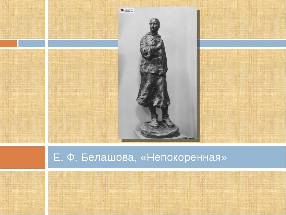 Е. Ф. Белашова, «Непокоренная»