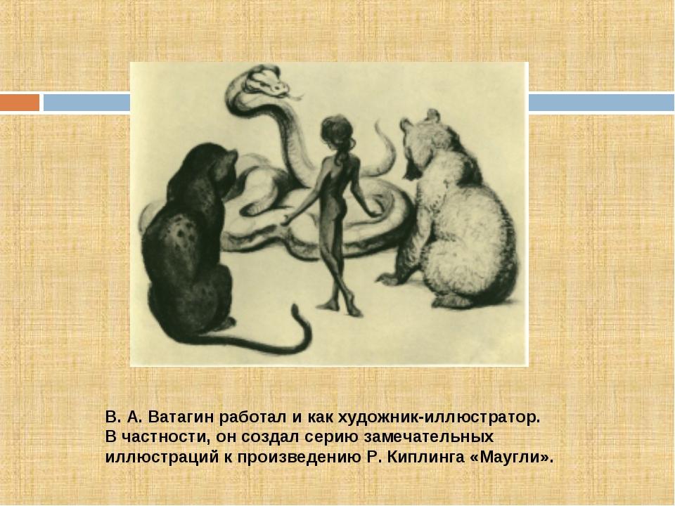 В. А. Ватагин работал и как художник-иллюстратор. В частности, он создал сери...