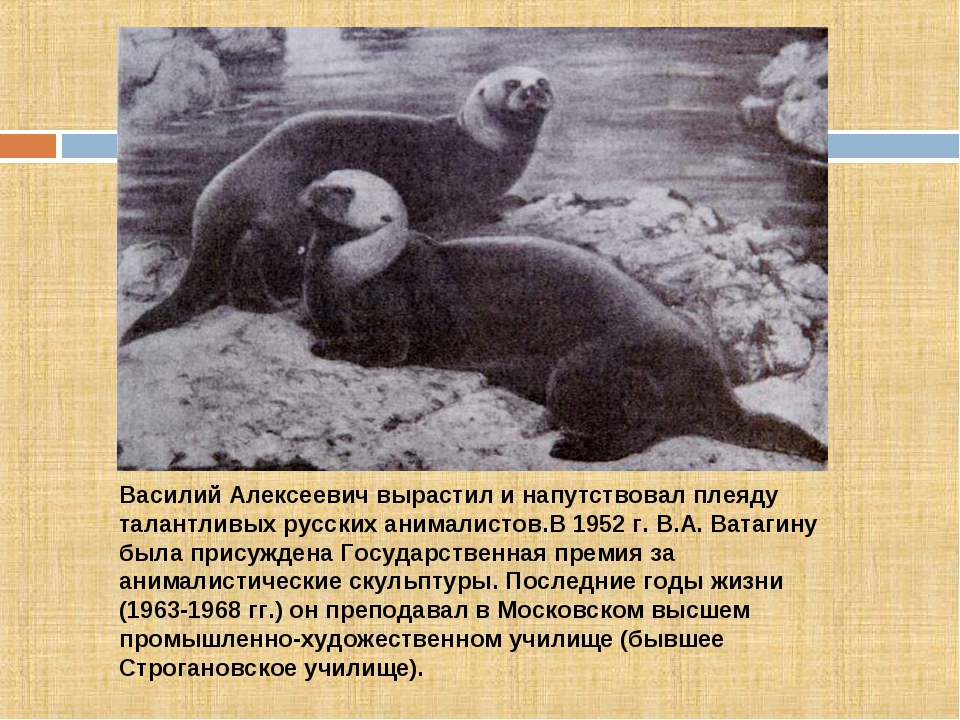 Василий Алексеевич вырастил и напутствовал плеяду талантливых русских анимали...